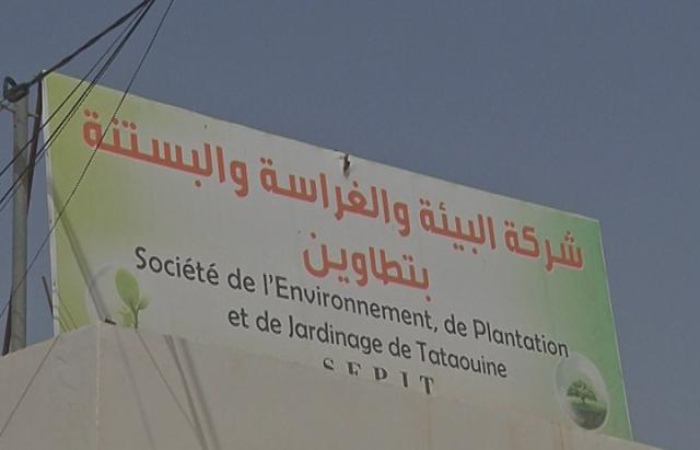 تطاوين: ترسيم 1500 عون واطار بشركة البيئة