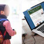 تسجيل أكثر من 500 ألف تلميذ جديد عن بعد