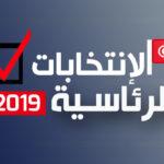في أوّل ساعة من فتح باب التّسجيل : 4 مُترشّحين لرئاسة الجمهورية