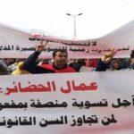تنسيقيات عمال الحضائر تُهدد باعتصام وطني مفتوح