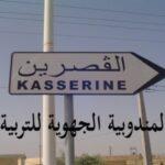 القصرين: نقابات التعليم الأساسي في اعتصام مفتوح
