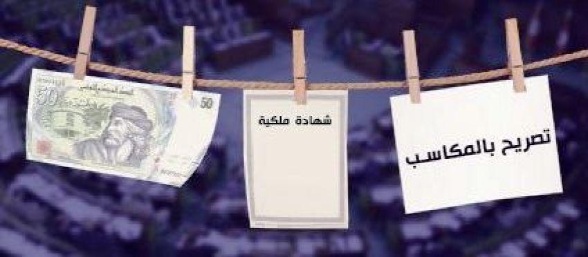 هيئة مكافحة الفساد تُوجّه تذكيرا للجمعيات والأحزاب