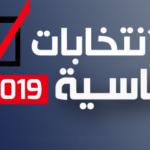 اجتماع مجلس هيئة الانتخابات للاعلان عن النتائج النهائية للرئاسية