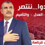 الهاشمي الحامدي يتعهد بتخصيص 200 دينار شهريا لكل عاطل عن العمل