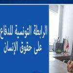 رئيس الرابطة بعد زيارته بالسجن : نُطالب بكسر الحصار على نبيل القروي