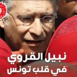 محامي نبيل القروي: أمام القضاء فرصة للرجوع عن المجزرة القانونية