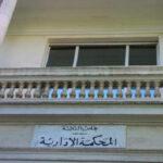 استئناف رفض الطعون: المحكمة الإدارية تُصرح غدا بالأحكام النهائية