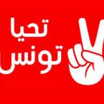 """""""تحيا تونس"""" يختار الحياد في الدور الثاني من الرئاسية"""