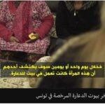 """تحدثت فيه محرزية العبيدي: """" بي بي سي"""" تنشر تقريرا عن الدعارة بتونس"""