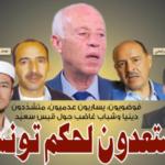 يستعدّون لحكم تونس: فوضويون يساريون، مُتشدّدون دينيّا، وشباب غاضب حول قيس سعيد  ! بقلم لطفي النجار