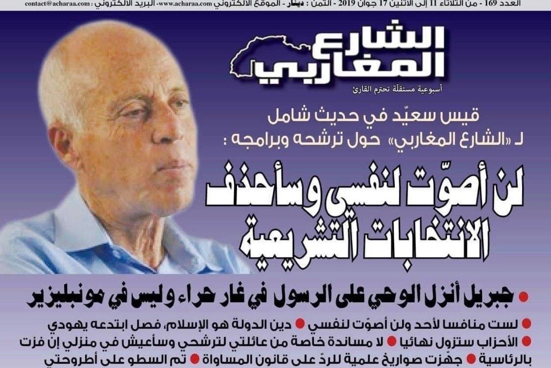 """لمن لا يعرف الرجل: """"الشارع المغاربي"""" يُعيد نشر حوار قيس سعيد.."""