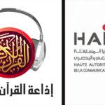 10 آلاف دينار خطية لإذاعة القرآن الكريم