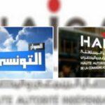 الهايكا تسلط خطية جديدة على قناة الحوار التونسي