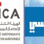"""الـ""""هايكا"""" تسلط خطية بـ100 ألف دينار على قناة """"الحوار التونسي"""""""