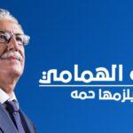 """حمة الهمامي في حوار لـ""""الشارع المغاربي"""": أناضل منذ 50 سنة ..ومن قاوم بورقيبة وبن علي قادر على محاربة الفساد"""