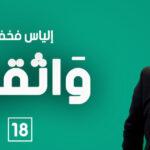 """الياس الفخفاخ في حوار لـ""""الشارع المغاربي"""": مشروعي إحداث ثورتين معلوماتية وطاقية .."""