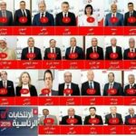 صور: هذه شعارات المُترشحين للانتخابات الرئاسية