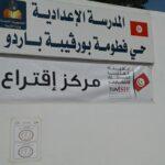 مركز الاقتراع فطومة بورقيبة باردو : 800 مشارك في الانتخابات