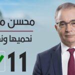 انسحاب مرزوق من السباق الرئاسي في اجتماع لحزب المشروع