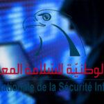 وكالة السلامة المعلوماتية تُحذّر من بلاغ كاذب يستهدف الطلبة الجدد