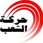 حركة الشعب تعلن دعمها لقيس سعيّد