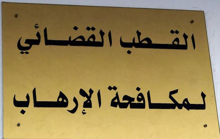 """وكالة الجمهورية تنشر تفاصيل الإجراءات الخاصة بـملف """"الجهاز السري لحركة النهضة"""""""