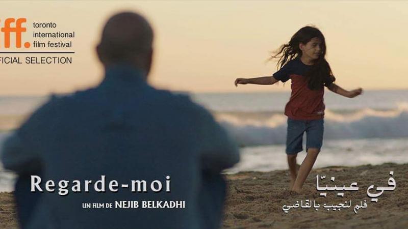 """الفيلم التونسي """"في عينيّا"""" يفتتح مهرجان مالمو للسينما العربية"""
