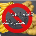 """بـ400 ألف مشارك : إطلاق حملة """"قاطع الغلاء تعيش بالقدا """""""