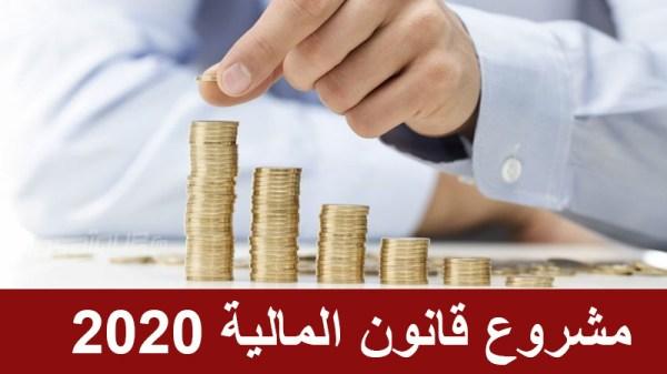 مشروع قانون المالية: 965 مليارا زيادات في الأجور.. وحصر الانتدابات بـ4 وزارات