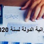 مشروع ميزانية الدولة 2020: إخلالات خطيرة تفتح باب مقاضاة الحكومة (معطيات حصرية)
