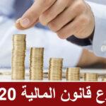 ملامح مشروع قانون المالية لسنة 2020