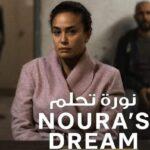 """""""نورا تحلم """" يتحصل على 3 جوائز في مهرجان """"بوردو"""""""