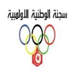 """اللجنة الأولمبية تُعلن عن بعث """"لجنة أولمبية""""!"""