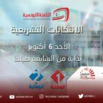التشريعية 2019: التلفزة التونسية تتكفّل بتغطية مباشرة على مدى 19 ساعة