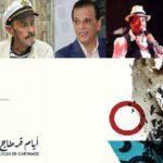 عشية أيام قرطاج الموسيقية: الأغنية التونسية في غرفة الإنعاش