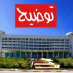 التلفزة التونسية تكشف خفايا عدم إجراء حوار مع نبيل القروي