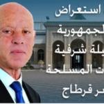 قيس سعيّد يشرف على موكب استعراض لتشكيلة شرفية من القوات المسلحة
