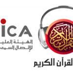 الهايكا تسلط خطية ب10 آلاف دينار على إذاعة القرآن الكريم