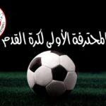 برنامج الجولة الخامسة من بطولة الرابطة الأولى لكرة القدم