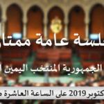 جدول أعمال الجلسة الممتازة لأداء قيس سعيّد اليمين الدستورية