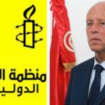 """له موقف مساند لها: """"العفو الدولية"""" تُطالب قيس سعيّد بإلغاء عقوبة الإعدام"""