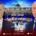 ر.م ع التلفزة الوطنية يقدم تفاصيل عن مناظرة الليلة بين سعيد والقروي