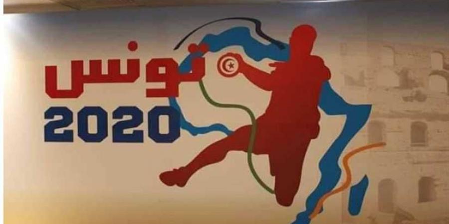 بطولة افريقيا لكرة اليد: تونس في المجموعة الثالثة
