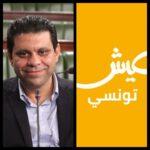 """''عيش تونسي صوت التونسيين بالخارج"""" تطالب بايقاف تنفيذ الإعلان عن النتائج النهائية"""