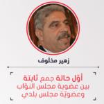 زهير مخلوف يستقيل من المجلس البلديبالمعمورة