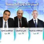 لأول مرة في تاريخ الجزائر: 5 مُترشحين للرئاسة يُوقعون على ميثاق أخلاقي