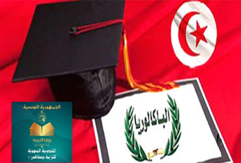 جندوبة: وزارة التربية تمنح تلميذة راسبة شهادة الباكالوريا