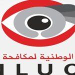 هيئة مكافحة الفساد تضبط صيغ الإعلام بالتغيير الجوهري في التصريح بالمكاسب
