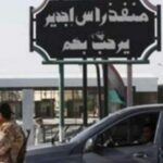 بعد 3 أسابيع: حكومة الوفاق الليبية تُعيد فتح معبر راس جدير
