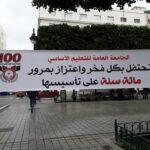 الجامعة العامة للتعليم الأساسي تحتفل بمئويتها